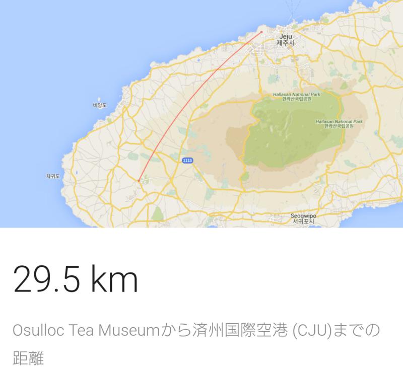 空港とミュージアムの距離